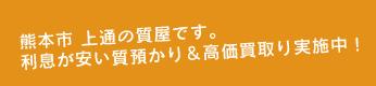 利息が安い質預かり&高価買取り実施中! | さかえ屋|熊本市上通り並木坂の質屋
