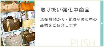 取り扱い強化中商品 | さかえ屋|熊本市上通並木坂の質屋